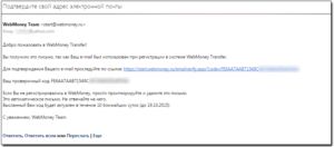 как узнать WMID WebMoney