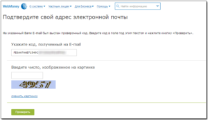 как узнать свой номер WMID в системе WebMoney