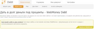 Выдача займов в Webmoney – выгодное дело