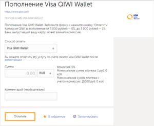 Пополнение Киви кошелька с кредитной карты Тинькофф может проходить по вышеуказанной схеме