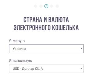 Следующим этапом станет выбор валюты.