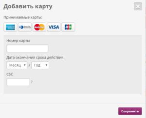 При переходе по ссылке «Добавить кредитную карту» откроется небольшое окно