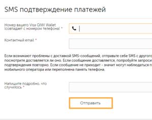 После этого оператор свяжется с обратившимся и персонально подскажет, почему не приходит смс код от Qiwi