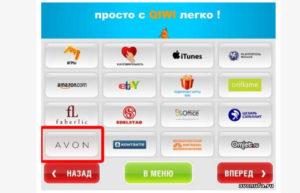 в небольших населённых пунктах России есть такая возможность, как оплатить заказ Эйвон через терминал Киви