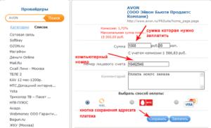 В списке провайдеров, находящемся в левой части экрана, найти компанию Avon с помощью окна поиска