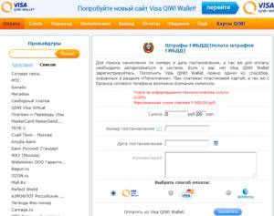 Самым простым способом оплатить штраф ГИБДД онлайн без комиссии в Qiwi является использование портала платёжной системы