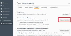 В таких случаях рекомендуется воспользоваться новым браузером или почистить кэш старого