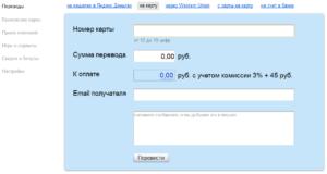Для пополнения счетов Payeer с ЯД лимит зависит от уровня верификации пользователя в обоих системах
