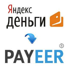 У отечественных пользователей нередко возникает необходимость как перевести деньги с Яндекс кошелька на Payeer кошелек