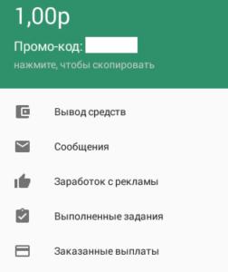 Каждый раз заходя в приложение Telemoney Андроид, можно просматривать список заданий