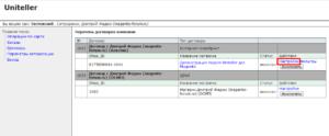 Регистрация платёжной карты пользователя в Юнителлер, позволяет при проведении следующих платежей не вводить её данные повторно