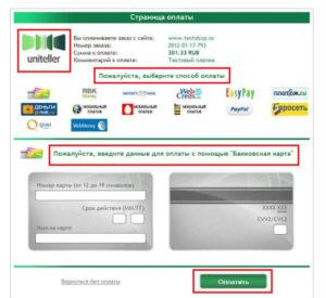 Как свидетельствуют отзывы об оплате банковской картой через Uniteller, пользоваться сервисом достаточно удобно и быстро