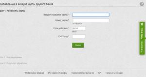 Осуществить обмен с Payeer на Приват24 можно и с помощью сторонних сервисов