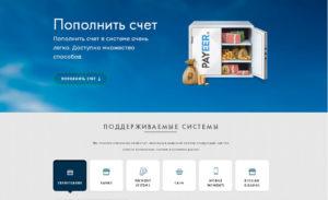 Альтернативным вариантом того как пополнить Payeer через Сбербанк онлайн или мобильный банк является использование встроенных в платёжную систему сервисов