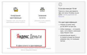 Получить статус путём заполнения анкеты могут только граждане РФ возрастом от 18 лет и старше