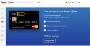 Способ, как изменить именной статус в Яндекс.Деньги с неавторизованного, даёт возможность пользоваться электронными деньгами не только для оплаты услуг в Интернете, но и для покупки товаров в обычных магазинах