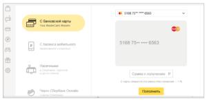 Привязка карты к кошельку Яндекс.Деньги осуществляется автоматически