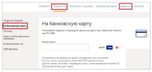 Ещё один положительный ответ на вопрос, можно ли перевести деньги с Киви на Яндекс, предполагает использование профиля Qiwi