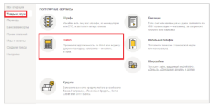 Для того чтобы проверить задолженность по налогам через Яндекс.Деньги достаточно перейти на сайт платёжной системы и найти соответствующий пункт