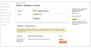 После того, как оплатить налог по ИНН через Яндекс.Деньги удалось, плательщик получает на свою электронную почту письмо
