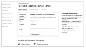 Лимит платежа для неавторизованного в Яндекс.Деньги пользователя составляет 15 тыс. руб