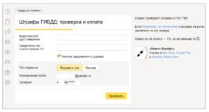 При погашении штрафа с помощью сервиса ЯД можно выбрать несколько вариантов перевода средств