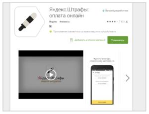 Максимальный период оплаты штрафов ГИБДД через Яндекс.Деньги, по отзывам плательщиков, не превышает суток