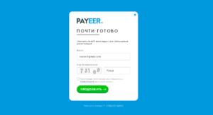 Перейдя на сайт системы, пользователь получает три кошелька, на которых можно хранить деньги в долларах, рублях и евро