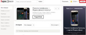 В аккаунте, на сайте Яндекс.Деньги, сразу на главной странице, доступна вкладка вывода
