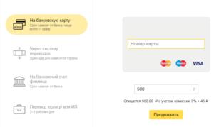 Чтобы перевести с Яндекс.Денег на Альфа-Банк нужно выбрать из меню вариант «На банковскую карту»