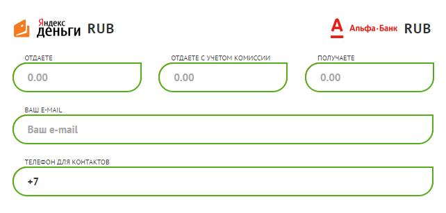 Сначала выбирается валюта, которая есть у пользователя, затем – та, которую он хочет приобрести