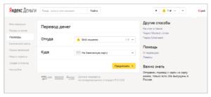 Основным способом, как вывести деньги с Яндекс кошелька на карту Приватбанка, является использование онлайн-сервиса платёжной системы