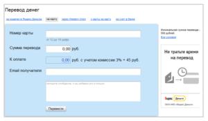 Возможность вывода денег с одной из привязанных к Яндекс кошельку карт на другую карту возможно, только если обе выпущены российскими банками
