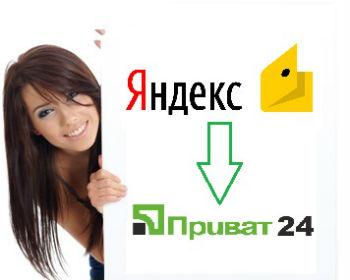 Вывод средств с Яндекс кошелька на банковские карты является одной из самых популярных операций в платёжной системе