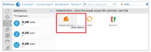Данный способ, как привязать Вебмани к Яндекс.Деньгам, требует подтверждения привязки в течение 48 часов