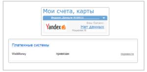 Способ, как перекинуть с Яндекс.Денег на Вебмани после привязки кошелька достаточно простой