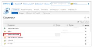 При использовании WM-кошелька ответить на вопрос что лучше – WebMoney или Яндекс.Деньги, ответить становится ещё проще