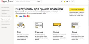 Одной из основных услуг, которые предлагает система, является возможность, как узнать прошел ли платеж Яндекс.Деньги