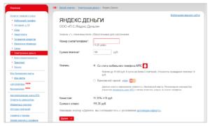 Одним из основных вариантов перевода средств со счёта МТС на электронный кошелёк Яндекс.Денег предоставляет веб-сайт самого телефонного оператора