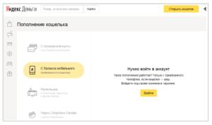 Не самым популярным способом, как Яндекс.Деньги пополнить с телефона МТС, является использование ресурсов платёжного сервиса