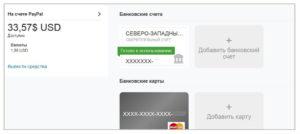 Время перевода с PayPal на Qiwi составляет от 1 до 3 суток