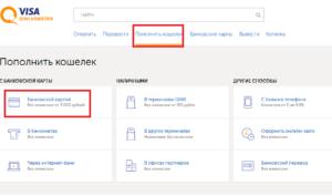 Если вариант, как оплатить Qiwi кошелек через Сбербанк онлайн, по какой-то причине недоступен, можно воспользоваться сервисами самой платёжной системы