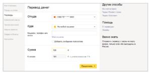Самым распространённым вариантом, как перевести деньги с Приват24 на Яндекс.Деньги, является использование ресурсов платёжной системы