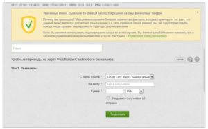 Второй вариант, как пополнить Яндекс.Деньги через Приват24 без комиссии, а, точнее, с минимальным комиссионным сбором, представляет собой использование онлайн-сервиса самого банка