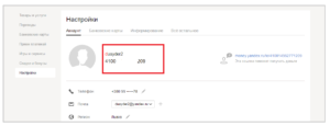 Информацию, которая требуется для этого, можно разделить на две части: реквизиты моего счета Яндекс.Деньги и реквизиты получателя