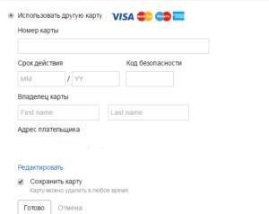 Виртуальная карта Яндекс.Денег работает также в Appstore и Google Play
