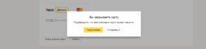 Существуют два способа, как удалить виртуальную карту Яндекс.Денег