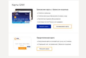 Совершать платёжные операции с картой Киви в интернете можно даже при её отсутствии в наличии у пользователя