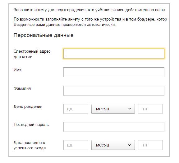 Чем точнее пользователь ответит на вопросы – тем больше вероятность успешного возвращения аккаунта без дополнительных проверок