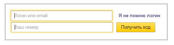 Разобраться в том, как восстановить Яндекс кошелек по номеру телефона, можно за пару минут